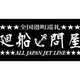 デコトラインテリア・エクステリア★オリジナルステッカー「廻船問屋」(トラック・バス用品)