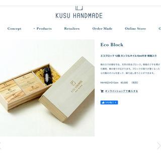 イデー(IDEE)のKUSU HANDMADE 防虫ブロック 檜 ヒノキ オシャレ クローゼット(日用品/生活雑貨)