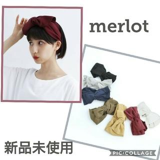 メルロー(merlot)の【新品未使用♡merlot】ビックリボンリブヘアターバン(ヘアバンド)