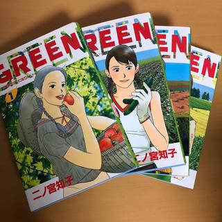 GREEN 全巻セット(全巻セット)