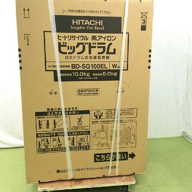 日立(ヒタチ)の新品未開封HITACHI日立ビッグドラムドラム式洗濯乾燥機 BD-SG100EL スマホ/家電/カメラの生活家電(洗濯機)の商品写真