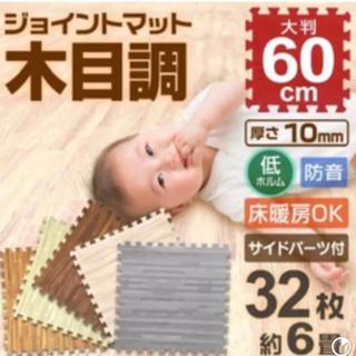 【新品】ジョイントマット 6畳 木目調 60cm 32枚(カーペット)