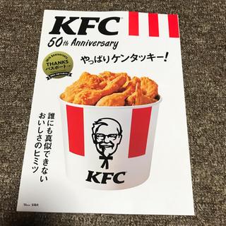 タカラジマシャ(宝島社)のKFC 50th Anniversary やっぱりケンタッキー! (料理/グルメ)