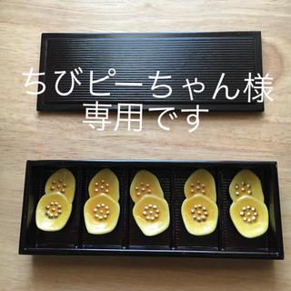 タチキチ(たち吉)の【ちびピーちゃん様専用です】たち吉 黄交趾梅 箸置き 5個(テーブル用品)