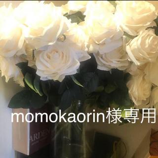 フランフラン(Francfranc)のバラの造花(ブーケ)