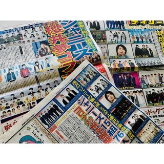 ジャニーズ(Johnny's)のオレンジ様専用 ジャニーズ 新聞(印刷物)