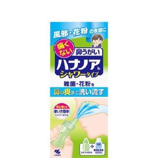 コバヤシセイヤク(小林製薬)のハナノア 小林製薬 鼻うがい シャワーボトル+洗浄液付き(口臭防止/エチケット用品)