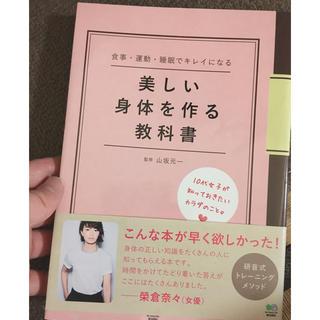 エイシュッパンシャ(エイ出版社)の美しい身体を作る教科書 食事・運動・睡眠でキレイになる(ファッション/美容)
