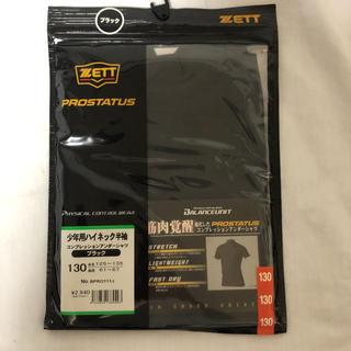 ゼット(ZETT)のZETT 少年用ハイネック半袖 アンダーシャツ ゼップロ(ウェア)