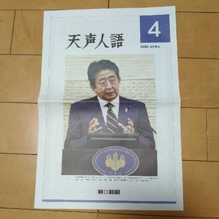 アサヒシンブンシュッパン(朝日新聞出版)の朝日新聞 天声人語(2020.4)(印刷物)