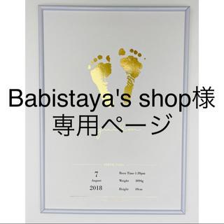 Babistaya's shop 様専用ページ 0歳用 手形足形 ポスター(手形/足形)