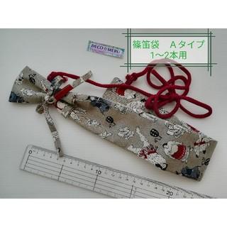 篠笛袋 ななめ肩掛け Aタイプ 304番 約16ミリ篠笛1~2本用(横笛)