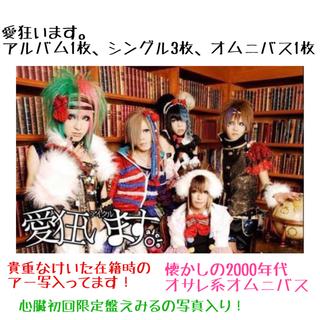 愛狂います。 Yeti 涼木聡 CD アルバム アー写 セット(V-ROCK/ヴィジュアル系)