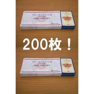 送料無料!ブルーチップ ハーフ券 200枚セット 応募券付!(フード/ドリンク券)