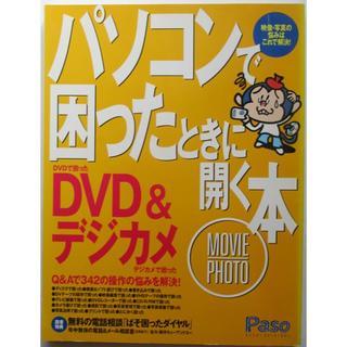 パソコンで困ったときに開く本 DVD&デジカメ Paso(コンピュータ/IT)