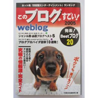 タカラジマシャ(宝島社)のこのブログがすごい! 2005 ネット発「日記型エンターテインメント」ランキング(コンピュータ/IT)