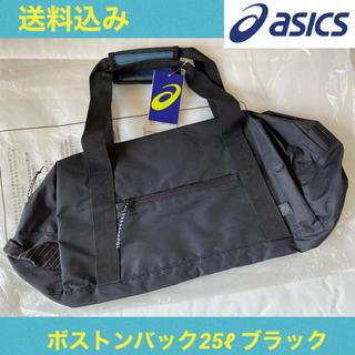 アシックス(asics)のアシックス ボストンバック 25リットル asics(ボストンバッグ)
