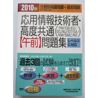応用情報技術者・高度共通「午前」問題集 2010 秋(コンピュータ/IT)