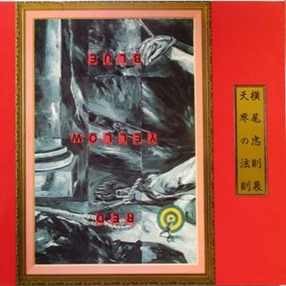 横尾忠則展「天界の法則」図録(1991年)(アート/エンタメ)