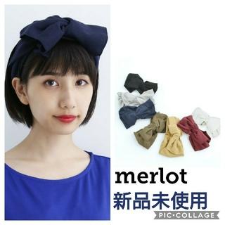 メルロー(merlot)の【新品未使用♡merlot】ビックリボンリブヘアターバン ネイビー(ヘアバンド)