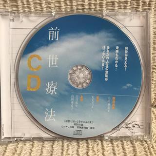 前世療法CD(ヒーリング/ニューエイジ)
