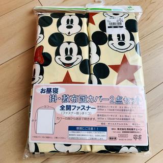 ディズニー(Disney)の新品 布団カバー 2点セット ディズニー ミッキーマウス ミニー(シーツ/カバー)