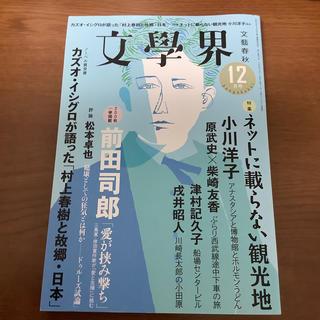 ブンゲイシュンジュウ(文藝春秋)の文学界 2017年 12月号(文芸)