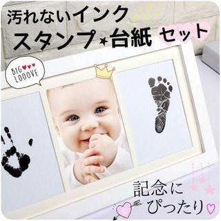 赤ちゃん 手形 インク スタンプ 汚れない 台紙セット 記念 出産祝(手形/足形)