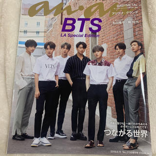 防弾少年団(BTS) - anan (アンアン) 2019年 8/15号