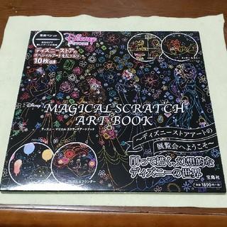 ディズニー(Disney)のスクラッチアート Disney MAGICAL SCRATCH ART BOOK(アート/エンタメ)