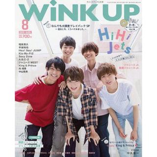 ジャニーズジュニア(ジャニーズJr.)のWink up 2019年 08月号 HiHi Jets W表紙(その他)