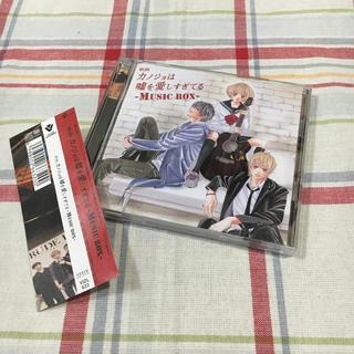 映画 カノジョは嘘を愛しすぎてる -MUSIC BOX-(初回限定盤)(映画音楽)