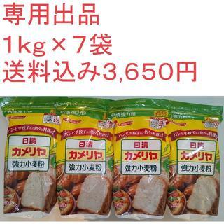 ニッシンセイフン(日清製粉)の日清 カメリヤ 強力小麦粉 強力粉 1kg×7袋(米/穀物)