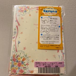 フェリシモ(FELISSIMO)の写真が貼れるポストカード(その他)