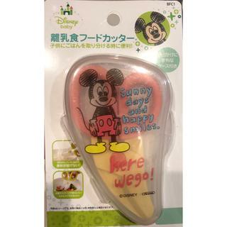 ディズニー(Disney)の離乳食ハサミ (離乳食調理器具)