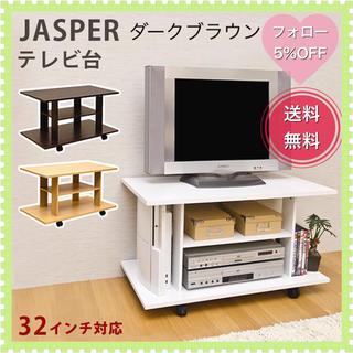 JASPER テレビ台 ダークブラウン(オフィス/パソコンデスク)
