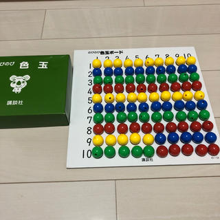 コウダンシャ(講談社)のすこやか教室 のびのび 色玉(知育玩具)