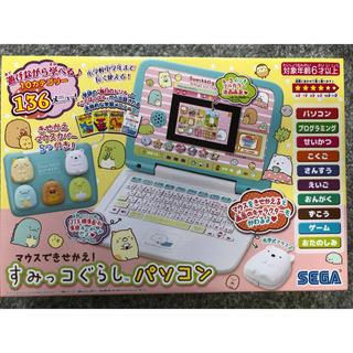 セガ(SEGA)のすみっコぐらし パソコン 新品(知育玩具)