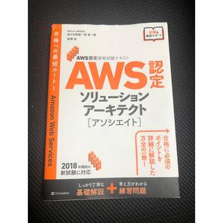 AWS認定ソリューションアーキテクト[アソシエイト] AWS認定資格試験テキスト(資格/検定)