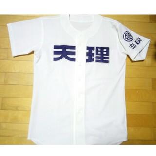 天理高校(奈良) 野球部 公式戦用ユニフォーム  高校野球 甲子園 (ウェア)