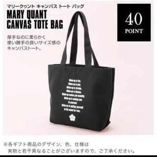 マリークワント(MARY QUANT)の【マリクワ】新品未使用✨トートバッグ ポイントギフト(トートバッグ)