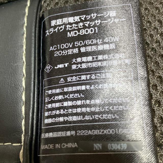 TWINBIRD(ツインバード)のスライブ・タタキマッサージャー!MD-8001!オレンジ スマホ/家電/カメラの美容/健康(マッサージ機)の商品写真