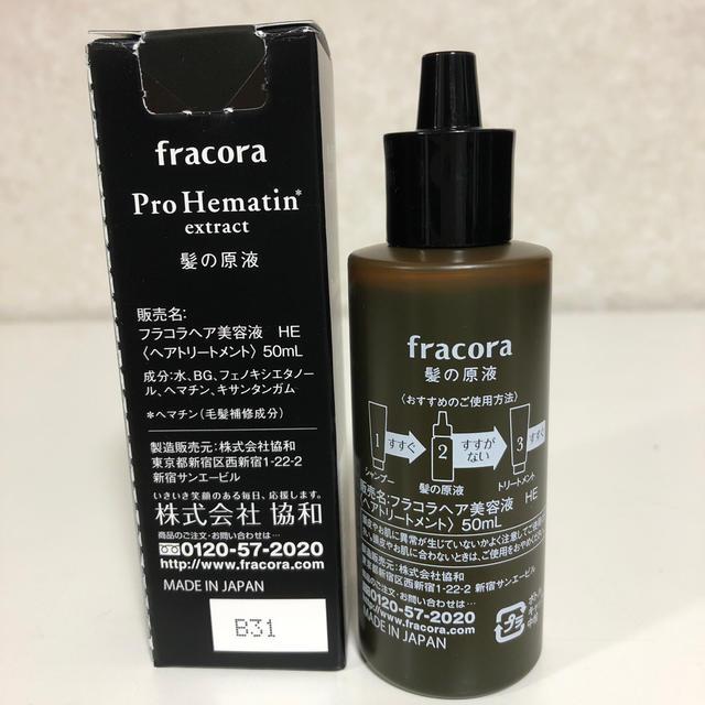 原液 フラコラ プロヘマチン