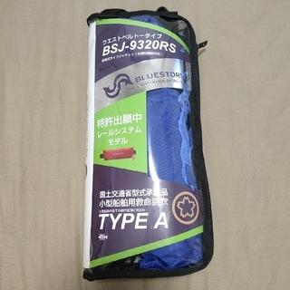 ブルーストーム BSJ-9320 RS 膨張式ライフジャケット(ウエア)