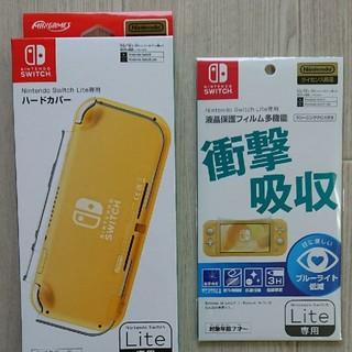 ニンテンドースイッチ(Nintendo Switch)のNintendo Switch Lite 専用 ハードカバー 液晶保護フィルム(その他)