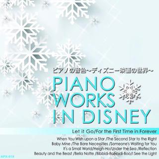 ディズニー(Disney)のピアノ 【 ディズニー 】 映画の世界 【 CD 】 アナと雪の女王 など(映画音楽)