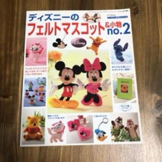 ディズニー(Disney)のディズニ-のフェルトマスコット&小物 no.2(趣味/スポーツ/実用)