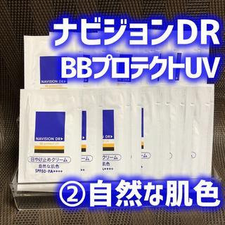 シセイドウ(SHISEIDO (資生堂))のBBプロテクトUV②自然な肌色 1g×20包<ナビジョンDR>_01(BBクリーム)