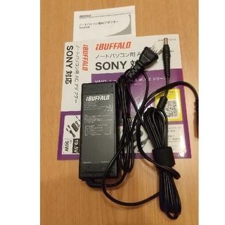 バッファロー(Buffalo)のiBUFFALO ノートパソコン用 ACアダプター SONY対応(ノートPC)
