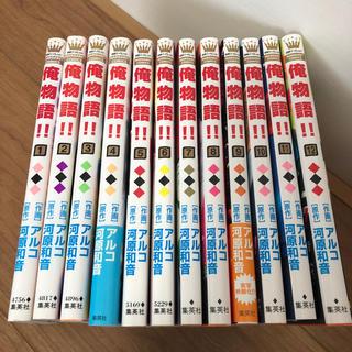 俺物語!! 1〜12巻セット(少女漫画)